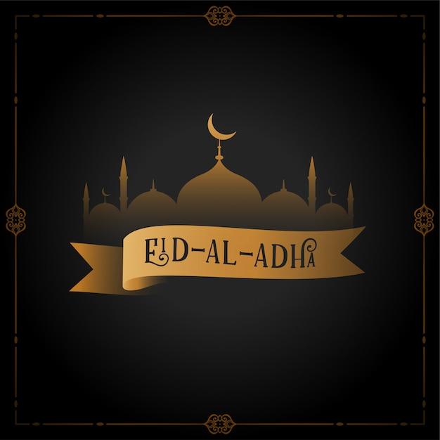 Eid al adha bakrid festival islâmica saudação fundo Vetor grátis