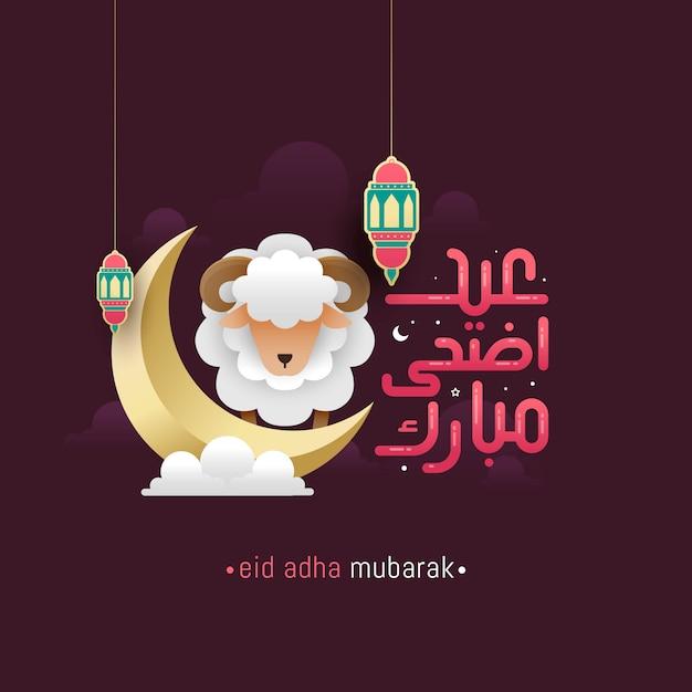 Eid al adha caligrafia cartão Vetor Premium