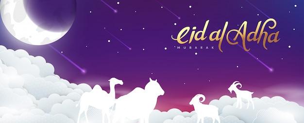 Eid al adha mubarak a celebração do projeto de plano de fundo do festival da comunidade muçulmana. Vetor Premium
