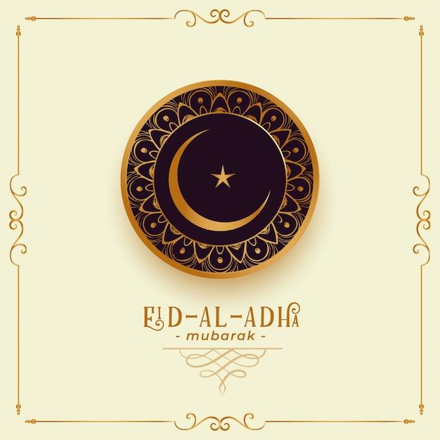 Eid al adha mubarak fundo decorativo Vetor grátis