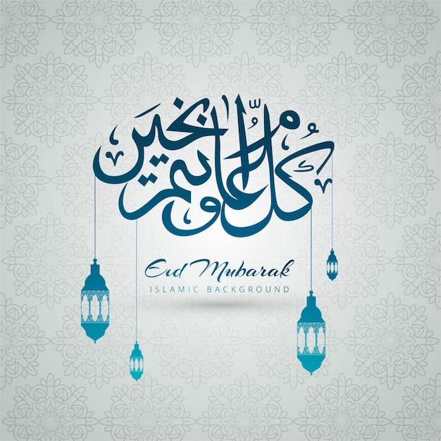 Eid mubarak background Vetor grátis