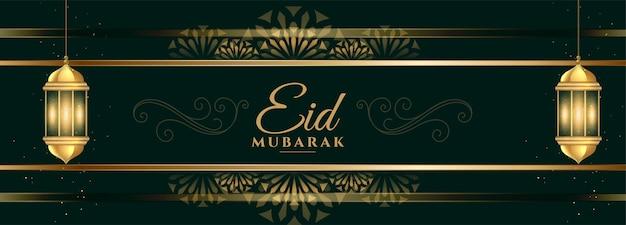 Eid mubarak banner islâmico com decoração de lanterna Vetor grátis