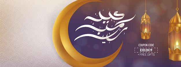 Eid mubarak caligrafia árabe eid venda código de cupom de voucher Vetor Premium