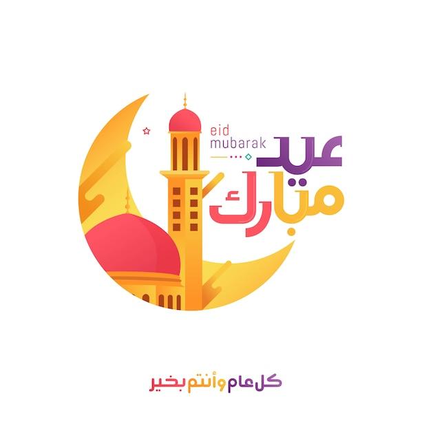 Eid mubarak com caligrafia árabe Vetor Premium