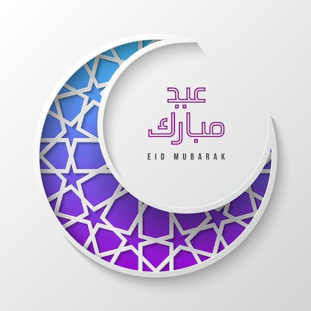 Eid mubarak com lua crescente roxa Vetor Premium