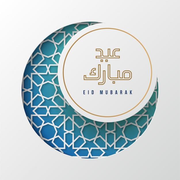 Eid mubarak com ornamento islâmico e lua crescente Vetor Premium
