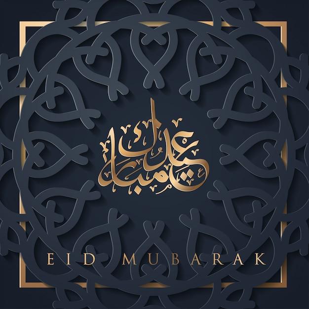 Eid mubarak design background Vetor Premium