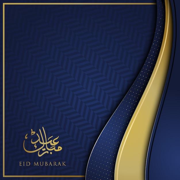 Eid mubarak festival saudação fundo com caligrafia árabe. Vetor Premium