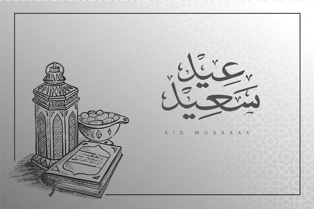 Eid mubarak fundo em preto e branco Vetor Premium