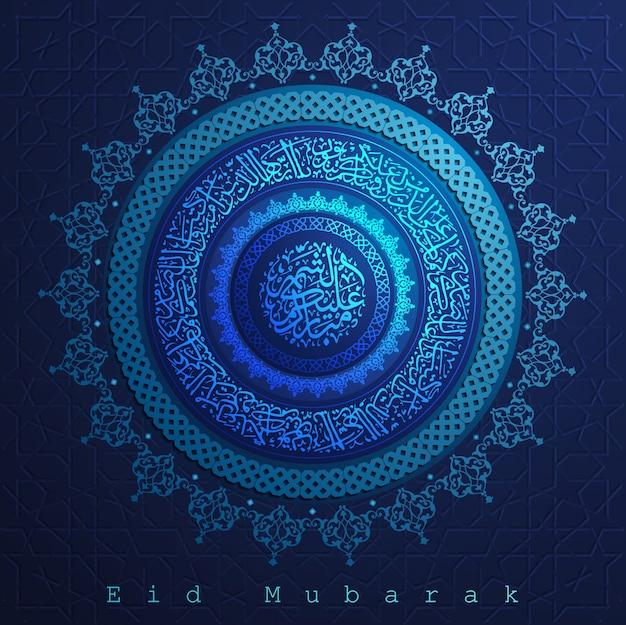 Eid mubarak saudação ouro islâmico floral com bela caligrafia árabe Vetor Premium
