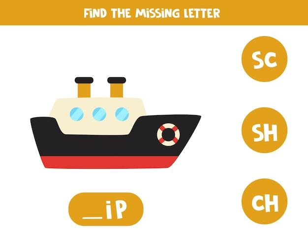 Encontre a carta que falta. navio de desenho animado. jogo educativo de soletração para crianças. Vetor Premium