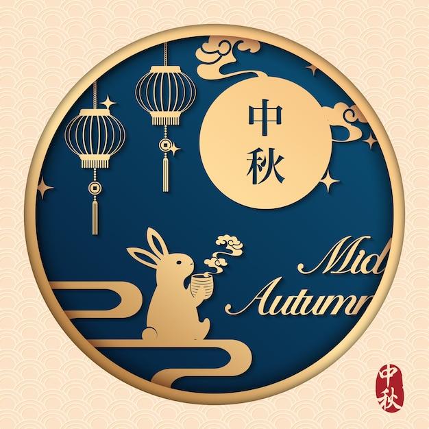 Estilo retro chinês mid autumn festival alívio arte espiral nuvem lanterna e coelho bonito bebendo chá quente apreciando a lua cheia. Vetor Premium