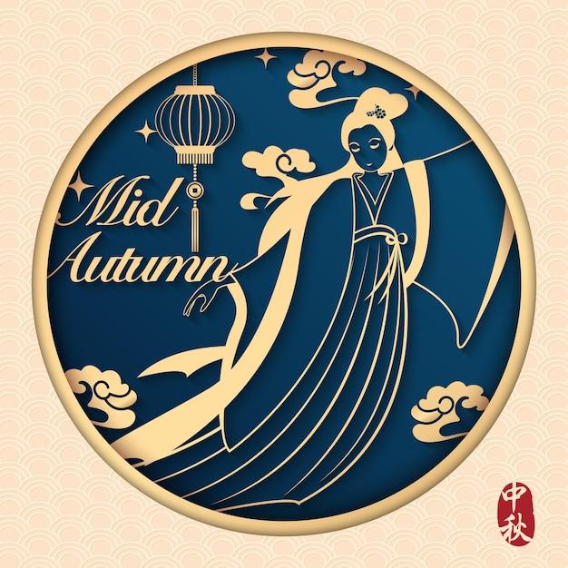 Estilo retro chinês mid autumn festival alívio arte lua cheia lanterna nuvem estrela e bela mulher chang e de uma lenda. Vetor Premium