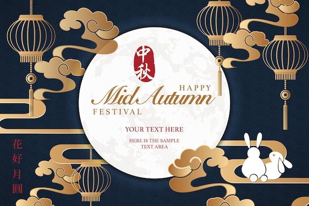 Estilo retro chinês mid autumn festival design template lua espiral nuvem lanterna e coelho amante. Vetor Premium