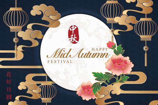 Estilo retro chinês mid autumn festival modelo de design lua espiral nuvem lanterna e flor. Vetor Premium