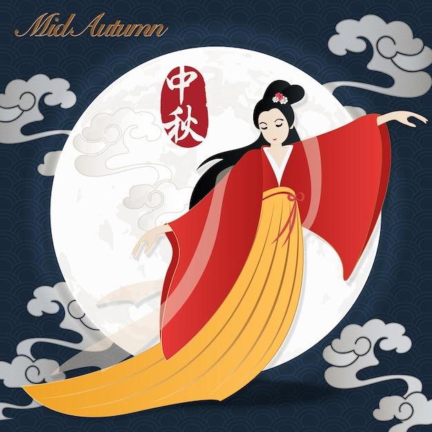 Estilo retro chinês mid autumn festival nuvem espiral e bela mulher chang e de uma lenda. Vetor Premium