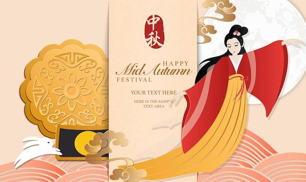 Estilo retro chinês mid autumn festival vector lua cheia bolos chá coelho e bela mulher chang e de uma lenda. Vetor Premium