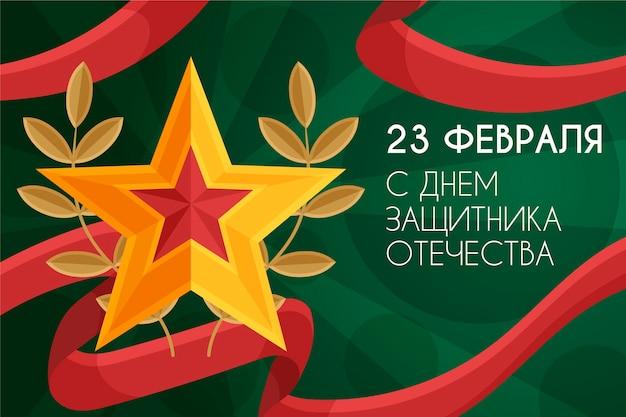Estrela dourada com fita vermelha dia do defensor da pátria Vetor Premium