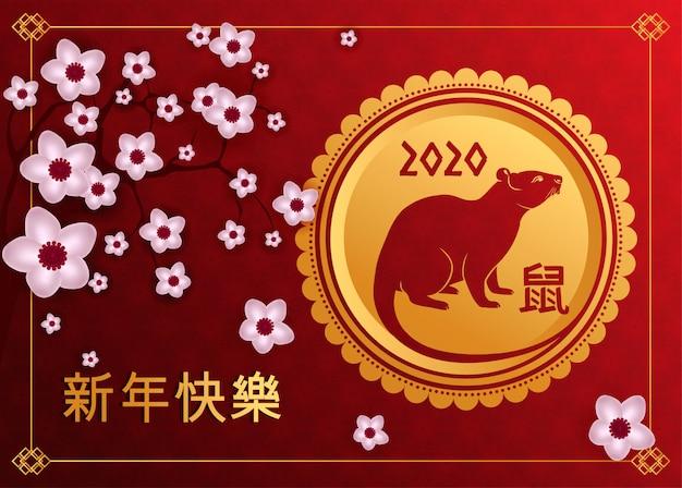 Feliz ano novo 2020, ano do rato, saudações de ano novo chinês com o signo de ouro do zodíaco Vetor Premium
