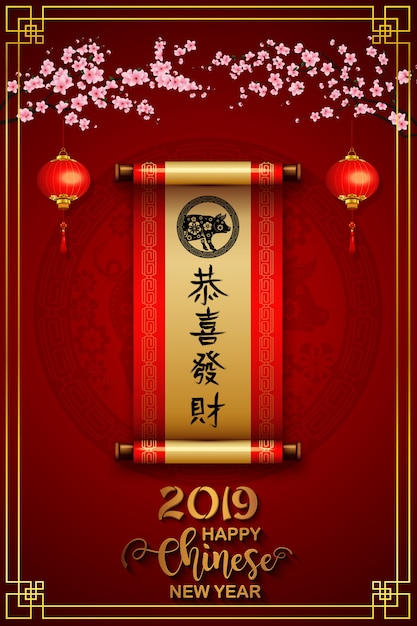 Feliz ano novo chinês 2019 cartão. ano do porco Vetor Premium
