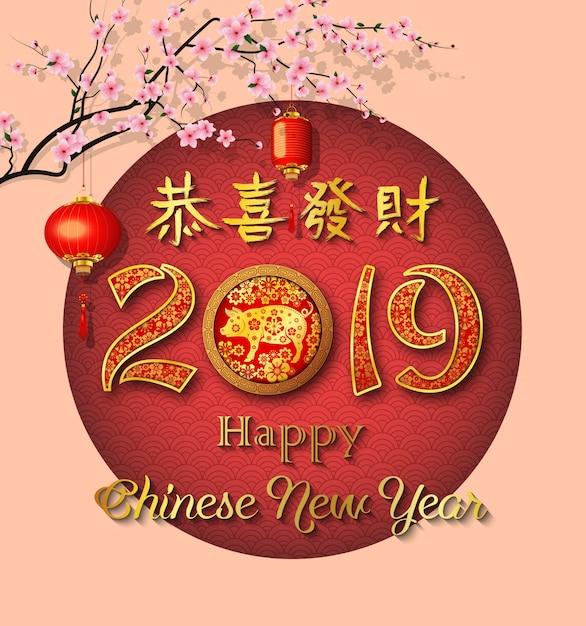 Feliz ano novo chinês 2019 cartão ano do porco Vetor Premium