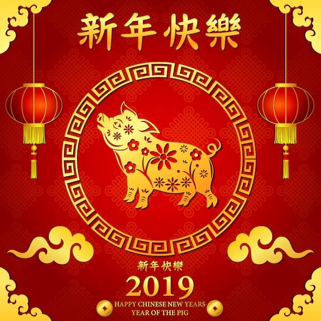 Feliz ano novo chinês 2019 cartão com porco dourado em círculo Vetor Premium