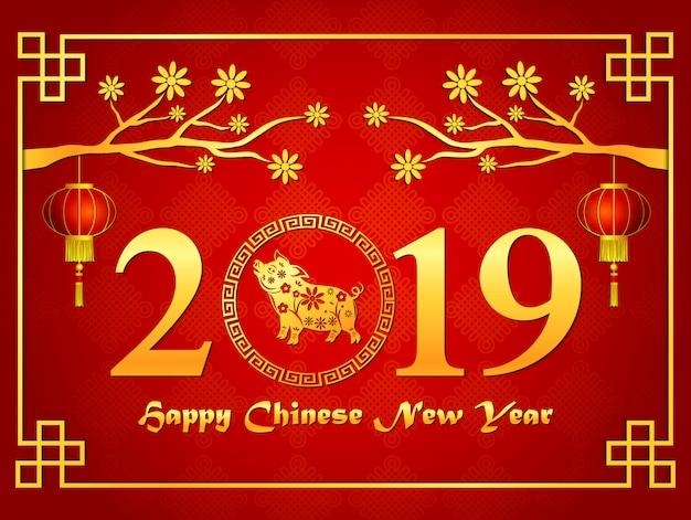 Feliz ano novo chinês 2019 cartão com ramos Vetor Premium