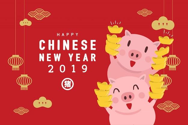 Feliz ano novo chinês 2019 Vetor Premium