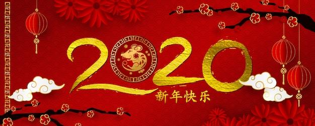 Feliz ano novo chinês 2020 ano do cartão de bandeira de ouro de rato vermelho. Vetor Premium