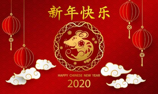 Feliz ano novo chinês 2020 banner cartão ano do rato. Vetor Premium