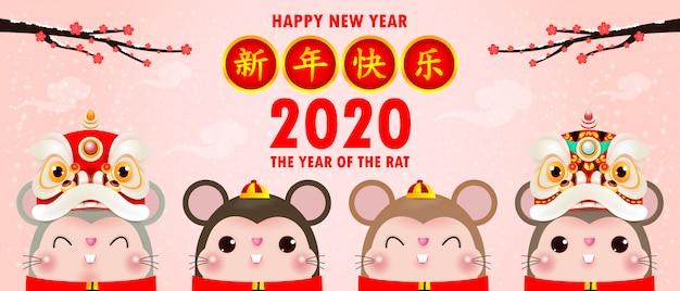 Feliz ano novo chinês 2020 do zodíaco rato poster Vetor Premium