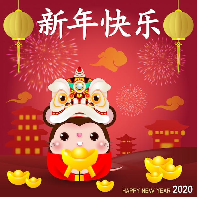Feliz ano novo chinês 2020 do zodíaco rato, ratinho com cabeça de dança do leão segurando ouro chinês Vetor Premium
