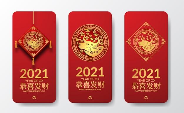 Feliz ano novo chinês. 2021 ano boi. decoração dourada para modelo de mídia social de histórias. (tradução de texto = feliz ano novo lunar) Vetor Premium