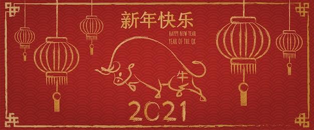 Feliz ano novo chinês 2021, ano do boi com boi de caligrafia de escova de doodle desenhado à mão. Vetor grátis