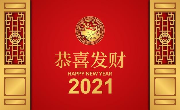 Feliz ano novo chinês, 2021 ano do boi com cor vermelha e dourada e porta de portão Vetor Premium