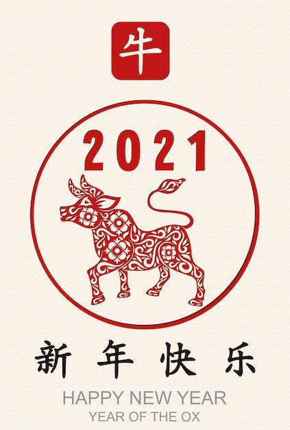Feliz ano novo chinês 2021 ano do boi, vaca. tradução chinesa: feliz ano novo chinês, rico. signo do zodíaco para convite, banners, cartazes, cartão de felicitações, calendário Vetor Premium