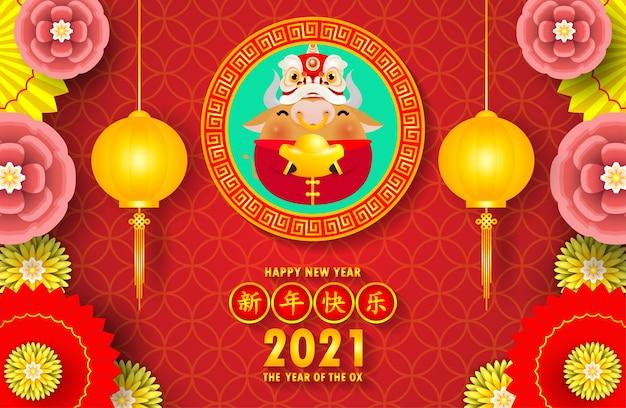 Feliz ano novo chinês 2021 o ano do estilo de corte de papel do boi, cartão comemorativo, boi dourado segurando lingotes de ouro chineses, pôster de vaca fofa, banner, folheto, calendário, tradução, feliz ano novo Vetor Premium