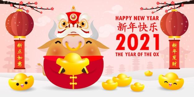Feliz ano novo chinês 2021, pequena dança do boi e do leão segurando lingotes de ouro chineses, o ano do zodíaco boi, vaca fofa calendário de desenho animado isolado, tradução feliz ano novo chinês Vetor Premium