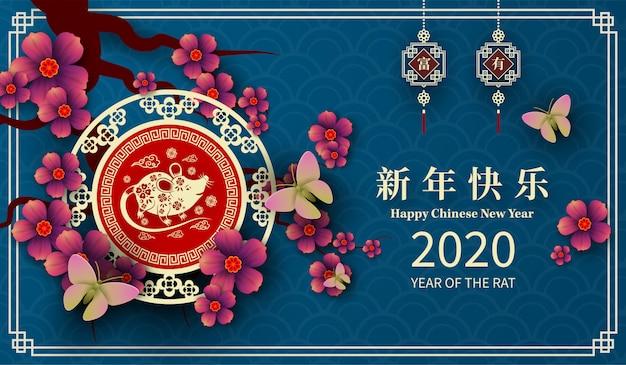 Feliz ano novo chinês ano 2020 banner Vetor Premium