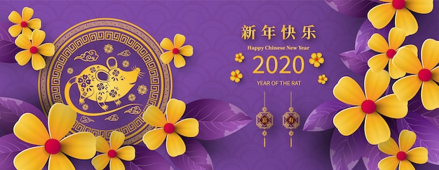 Feliz ano novo chinês ano 2020 do estilo de corte de papel de rato. caracteres chineses Vetor Premium