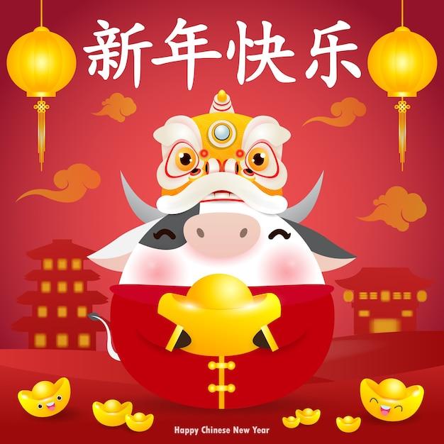 Feliz ano novo chinês, boi e leão dançando com lingotes de ouro chineses Vetor Premium