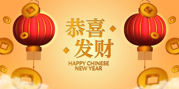Feliz ano novo chinês cartaz banner modelo com lanterna vermelha Vetor Premium