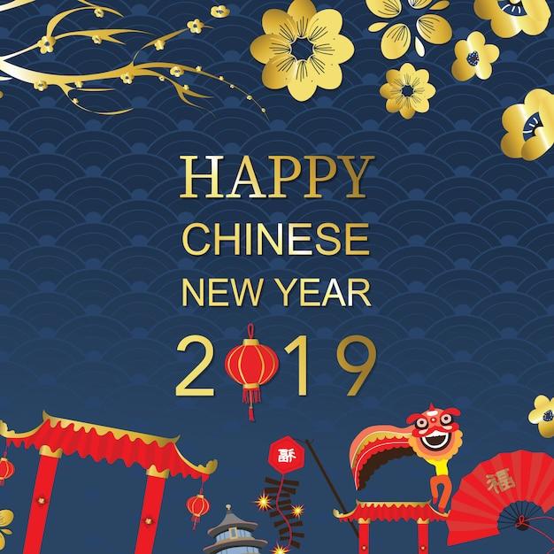 Feliz ano novo chinês com flor Vetor Premium