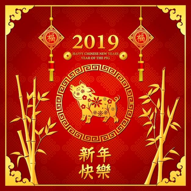 Feliz ano novo chinês de 2019. ano do porco Vetor Premium