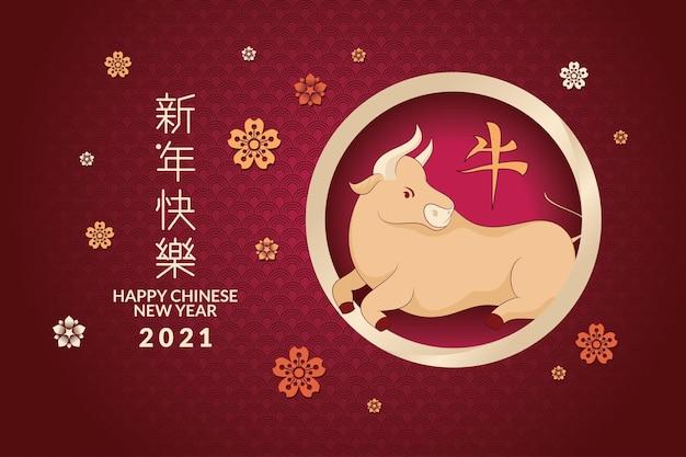 Feliz ano novo chinês de 2021, ano do zodíaco do boi Vetor Premium