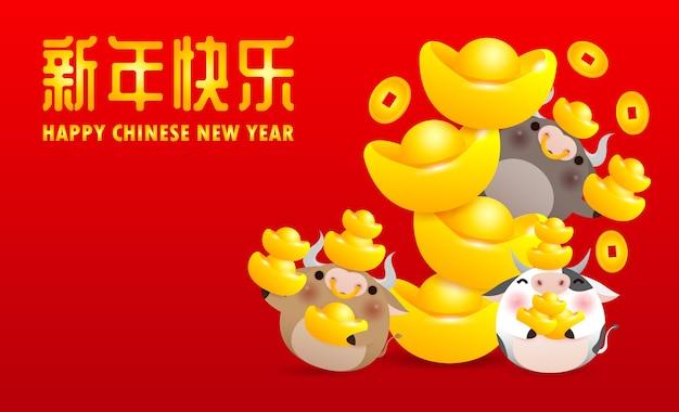 Feliz ano novo chinês de 2021 dança da vaca e do leão segurando lingotes de ouro chineses no ano do zodíaco do boi Vetor Premium