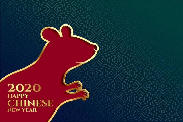 Feliz ano novo chinês de rato cartão com espaço de texto Vetor grátis