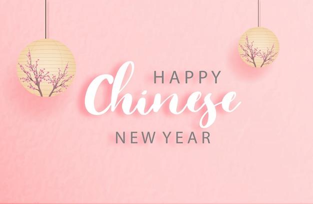 Feliz ano novo chinês design de cartão com lanterna chinesa. Vetor Premium