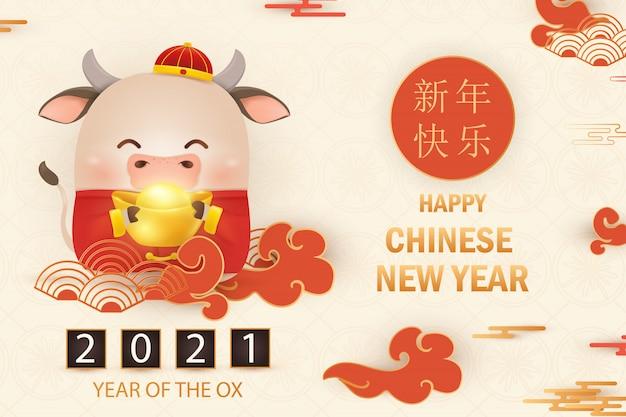Feliz ano novo chinês do boi. símbolo do zodíaco do ano 2021. desenho de personagem bonito do boi Vetor Premium
