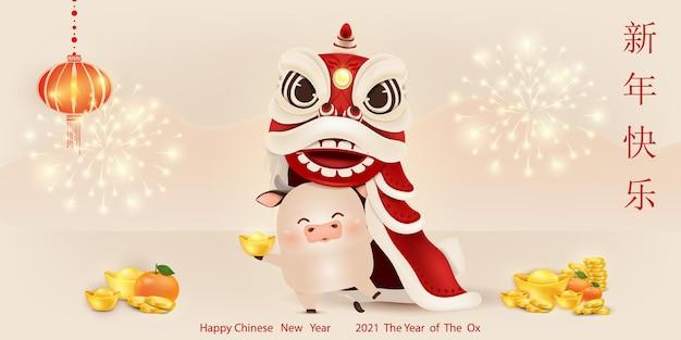 Feliz ano novo chinês do boi. símbolo do zodíaco do ano 2021. personagem de boi bonito de desenho animado, cabeça de dança do leão do ano novo chinês Vetor Premium